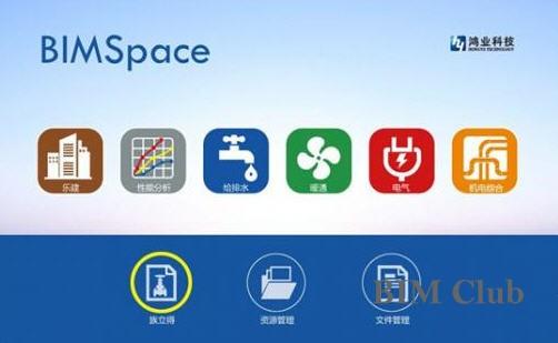 BIMSpace新版将出 首推轻量化绿色安装模式