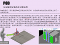 BIM从运输到安装的全过程运用 (3)