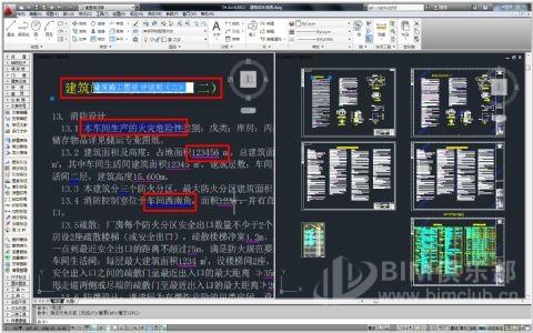 建筑设计Arch2012软件介绍