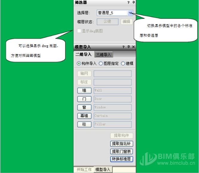 AutoCADVersion绿色建筑系列软件——PKPM-Daylight简介