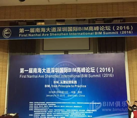 第一届南海大道深圳国际BIM高峰论坛(2016)火爆开启