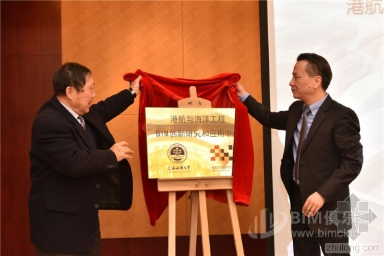 """上海海事大学和上海君领实业有限公司共同创立 """"港航与海洋工程BIM创新研究和应用中心"""""""