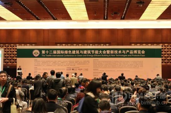 共话BIM技术创新海颐威参会第十二届绿色建筑与节能大会