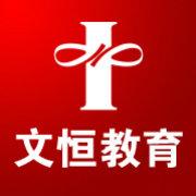 天津文恒创辉教育信息咨询有限公司
