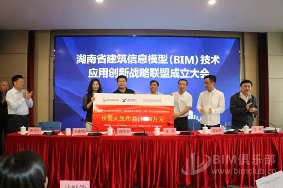 湖南省建筑信息模型(BIM)技术应用创新战略联盟成立大会在长召开