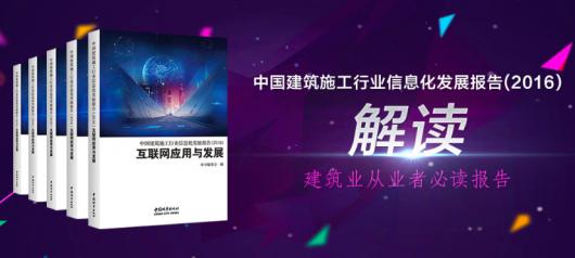 2016中国建筑施工行业信息化发展报告讲了啥?