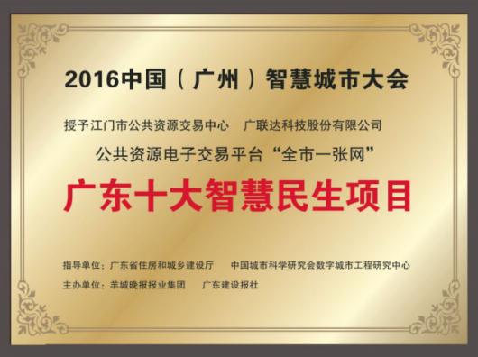 中国(广州)智慧城市大会开幕 广联达荣获广东十大智慧民生项目奖