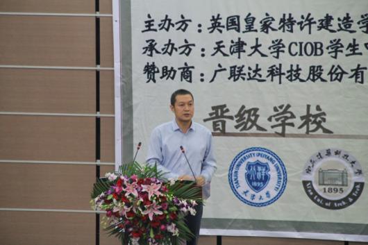广联达携手天津大学 成功举办第五届绿色建筑创意全国邀请赛