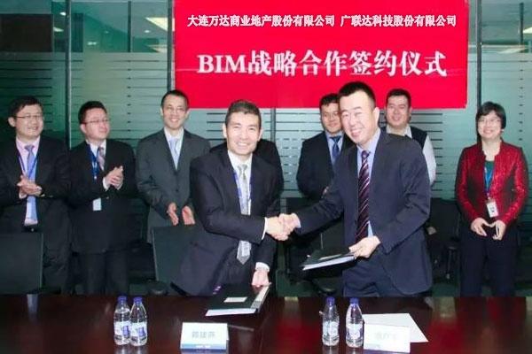 广联达与万达强强联合 签署BIM领域战略合作