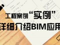 上海迪士尼BIM应用总结及P6软件应用经验交流