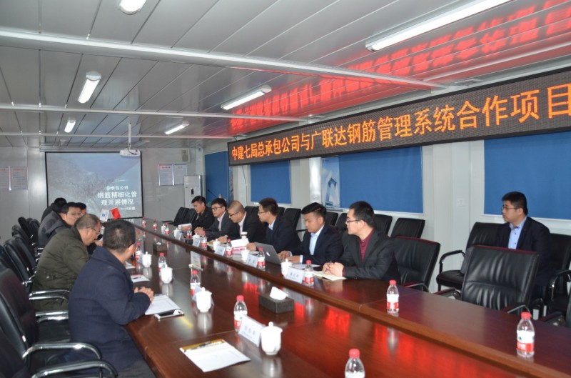 广联达与中建七局达成战略合作 共同打造公司级钢筋管理系统