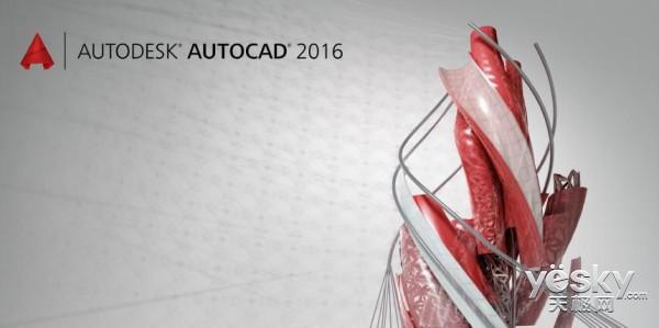 AutoCAD 2016 版软件介绍