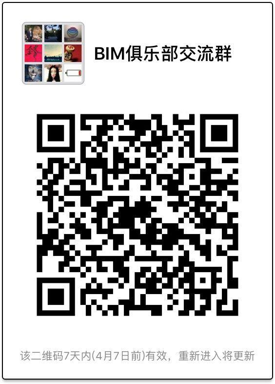 BIM俱乐部官方微信超级群邀BIMer加入!