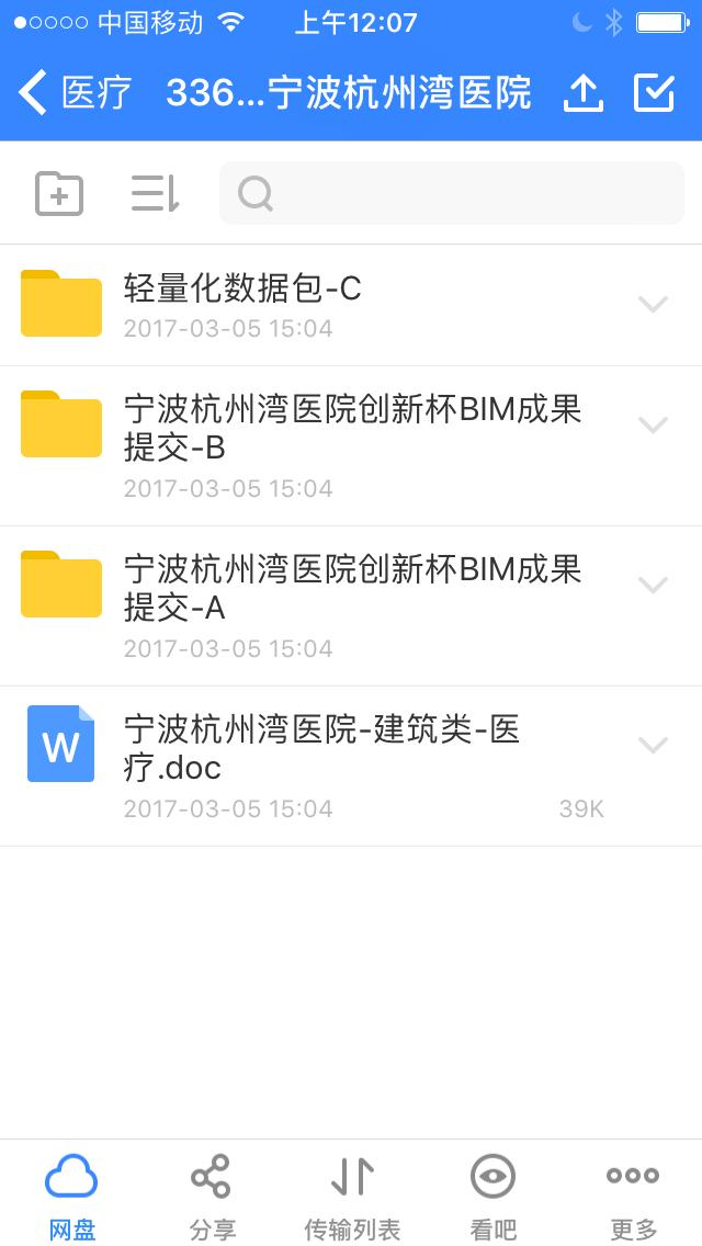 QQ图片20170331210116