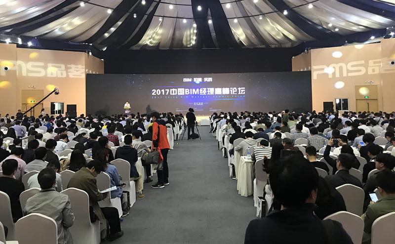 """品茗股份成""""新BIM时代""""明星品牌--2017第一届中国BIM经理高峰论坛4月24日于杭州举行"""