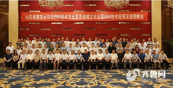 山东省建筑业协会BIM技术委员会成立