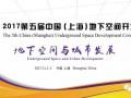 上海地下空间与工程设计研究院院长王卫东将莅临大会作主旨报告