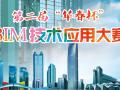 """BIM领跑 触碰未来 赛事盛典,荣耀起航 第二届""""华春杯"""""""