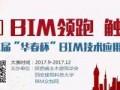 华春杯BIM大赛|如此大奖,怎可错过!