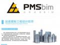 想要学习BIM?这些BIM软件能让你少走很多弯路!