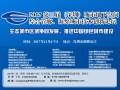 2017第三届(深圳)城市地下空间、综合管廊技术创新论坛