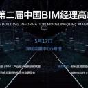 中国BIM经理高峰论坛