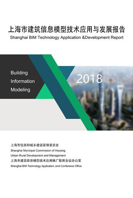 上海BIM技术新一轮行动计划即将发布