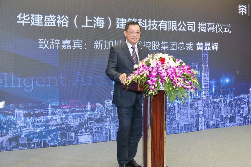 盛裕集团总裁黄显辉在华建盛裕(上海)建筑科技有限公司揭幕仪式上致辞