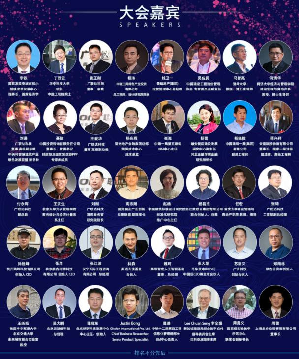 2018建设行业峰大会嘉宾
