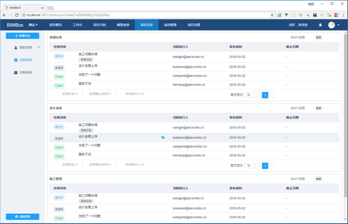 AECWorks 工程内容管理与协作平台