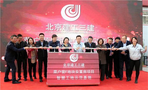 """以智慧工地筑惠民工程--北京建工三建公司的""""数字化""""建设之路"""