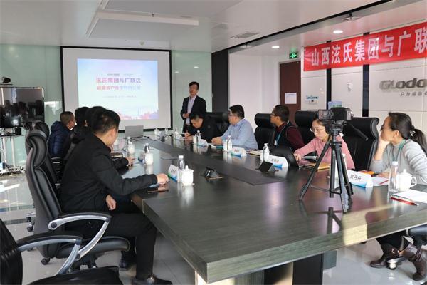 广联达与山西泫氏实业集团有限公司签署战略合作协议