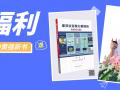 【纯福利】价值130元黄强2019新书免费送!(限50本)