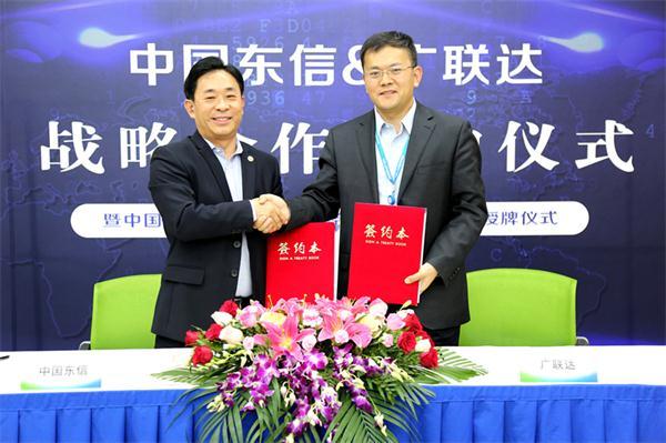 中国东信与广联达签订战略合作协议 构建数字建筑生态圈