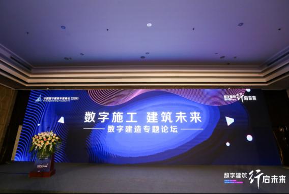 数字建筑赋能工程施工,广联达携手业界开启建筑业转型新时代