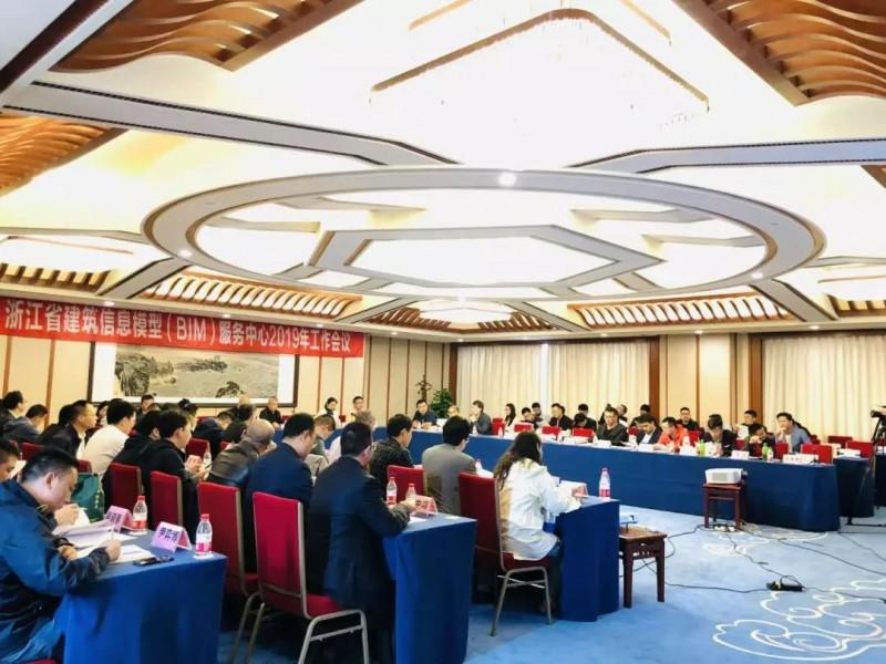 浙江省建筑信息模型(BIM)服务中心2019年工作会议成功召开