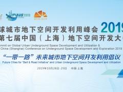 2019第七届中国(上海)地下空间开发大会暨展览会