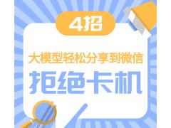 教你4招!微信、QQ也能分享大贝博app手机版!