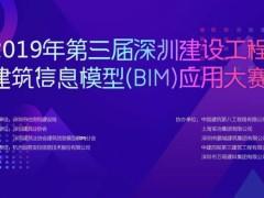 【深圳BIM大赛】决赛通知发布,25支队伍入围!