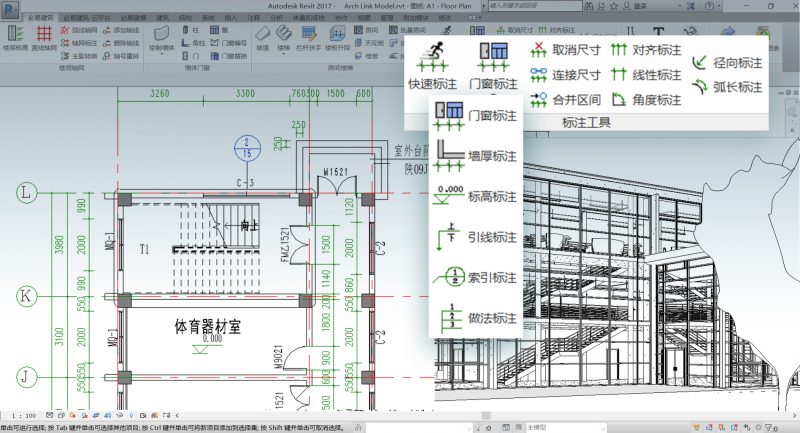 建筑软件1