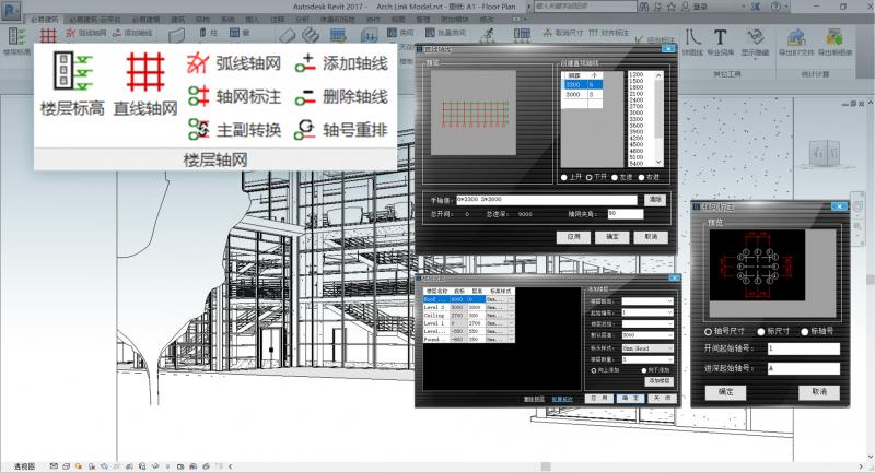 建筑软件2