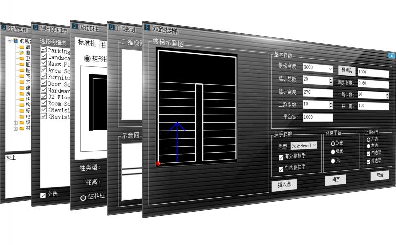 建筑软件3
