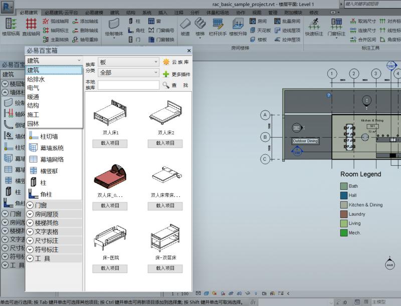 建筑软件4