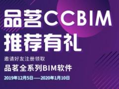 新年礼包:品茗全系列BIM软件免费用!脚模、策划、HiBIM