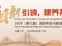 2020(第九届)国际桥梁与隧道ballbetapp大会暨展览会