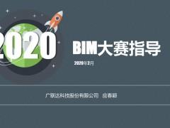 2020年国家级别BIM大赛报奖指导指南