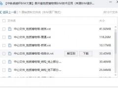 【中铁卓越杯BIM大赛】贵州省地质博物馆BIM技术应用(报奖文件-含模型)