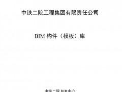 铁路工程建设设计施工阶段BIM应用关键技术研究-科研报告-附件3—构件库