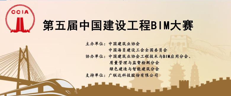 BIM比赛:关于举办第五届中国建设工程BIM大赛的通知